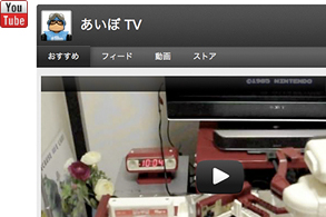 あいぼTV YouTube