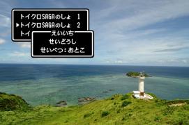 トイクロSAGAの書 DQ Ver.1.10