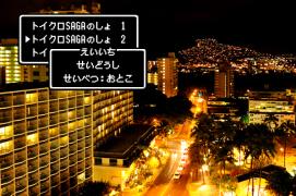 トイクロSAGAの書 DQ Ver.1.15