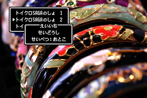 トイクロSAGAの書 DQ Ver.1.18