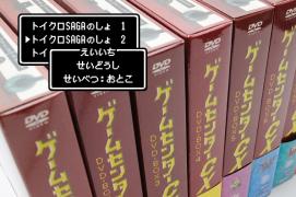 トイクロSAGAの書 DQ Ver.1.20