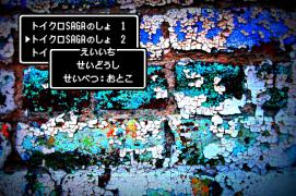 トイクロSAGAの書 DQ Ver.1.4