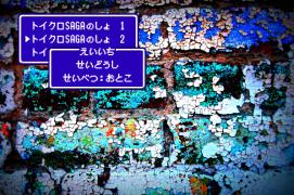 トイクロSAGAの書 FF Ver.1.4
